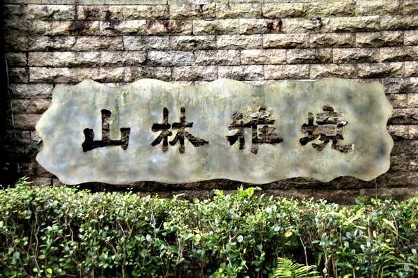 住宿區大門前古典的招牌