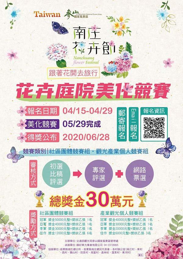 2020南庄花卉節‧南庄花卉庭院競賽活動